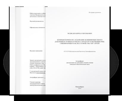 Стоимость печати авторефератов и диссертаций в Москве Печать авторефератов
