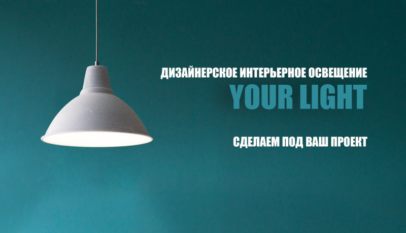 your light 1 сторона